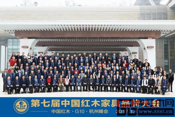 参加全联艺术红木家具专委会年会嘉宾于G20峰会举办地杭州国际博览中心合影留念