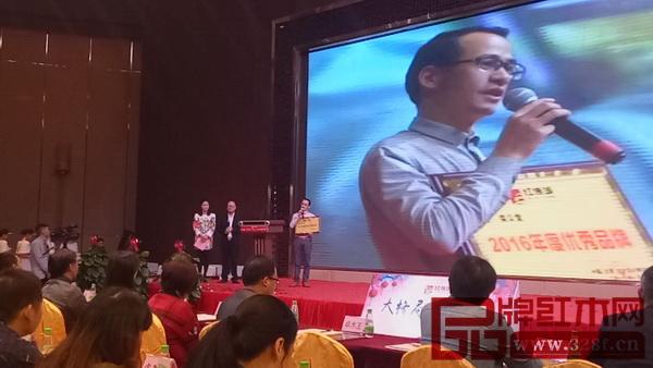"""荣燊堂荣获""""红博城·2016年度优秀品牌"""",总经理陈智彬发表获奖感言"""