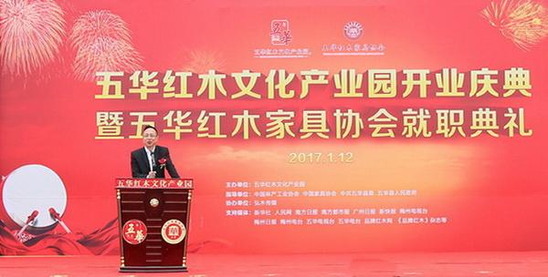 广东省客家商会、原创会常务副秘书长黄汉民在致辞中说到,借着此次五华红木文化产业园的开业,希望吸引更多五华籍企业积极回乡创业
