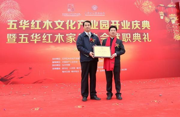 中国林业产业联合会副会长兼秘书长、中国林产工业协会执行会长王满(左)为五华红木家具协会会长张锡复颁牌