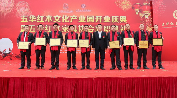 五华县委书记范宜军(右五)为五华红木家具协会执行会长颁牌