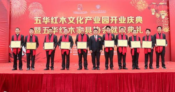 五华县县长吴晖为五华红木家具协会副会长颁牌