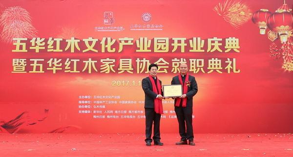 五华红木家具协会会长张锡复(左)为五华红木家具协会监事长张锡纯颁牌