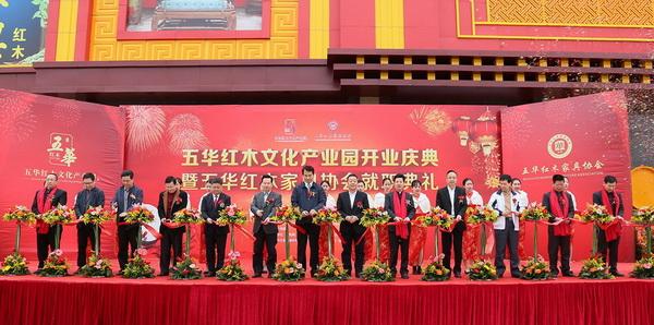 五华红木文化产业园举行隆重的剪彩仪式