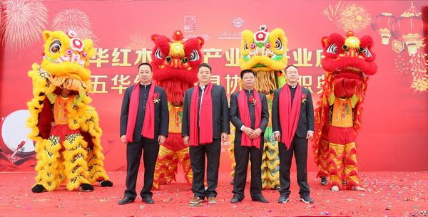 五华红木文化产业园股东代表陈平(左二)、方达良(左一)、廖升中(右二)、曾招军(右一)共同为五华红木文化产业园开业雄狮点睛