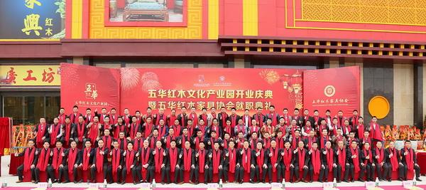 五华红木家具协会会员大合影