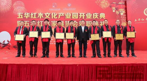 水雨轩董事长廖升中(左四)正式就职五华红木家具协会执行会长并接受颁牌