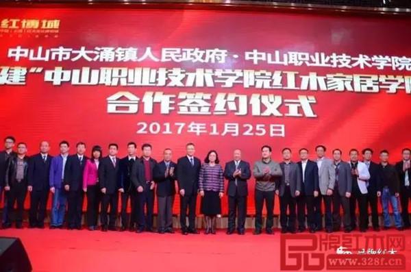 中山市大涌镇政府和中山职业技术学院在红博城高峰论坛中心正式签署协议