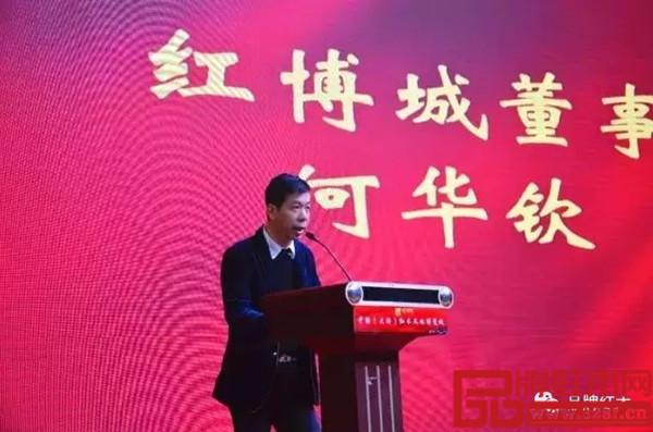 红博城副董事长何华钦代表红博城致辞