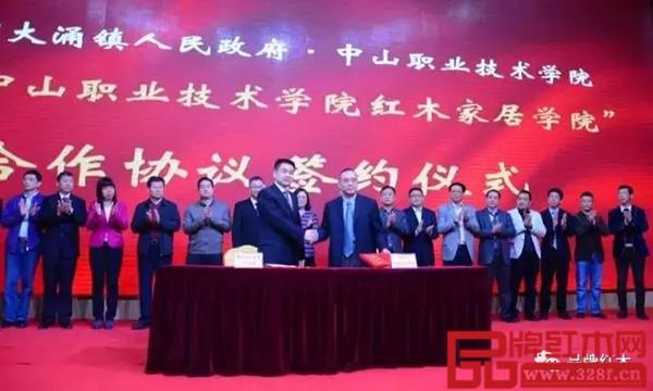 中山大涌镇和中山职院签署协议