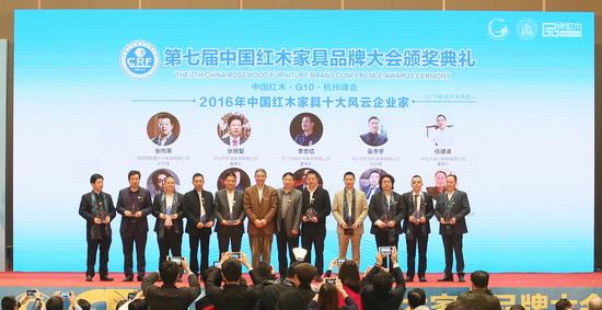 """东成红木董事长张锡复(左一)获""""2016年中国红木家具十大风云企业家""""荣誉称号"""