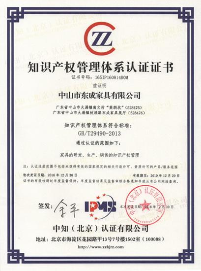 东成红木顺利通过国家知识产权贯标体系认证,成为现阶段红木家具行业首家知识产权贯标企业