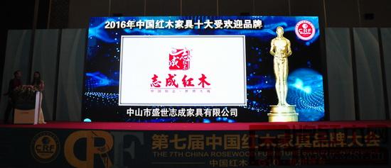 志成红木在第七届中国红木家具品牌大会颁奖典礼上播放的颁奖视频画面
