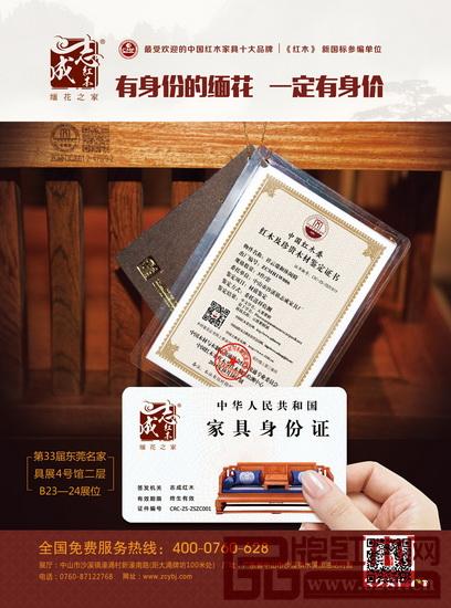 """志成红木产品均配有专属""""身份证"""""""