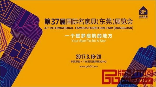 第37届国际名家具(东莞)展览会宣传海报
