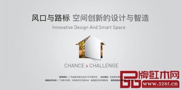 风口与路标――空间创新的设计与智造论坛将于3月18日上午在名家居世博园9号馆举行