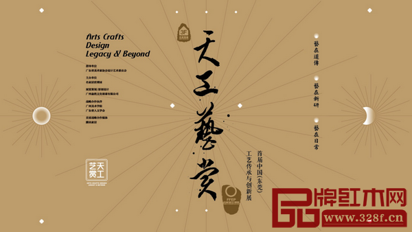 天工艺赏・首届中国(东莞)工艺传承与创新展将于第37届国际名家具(东莞)展览会期间举行,从3月15日持续到3月30日