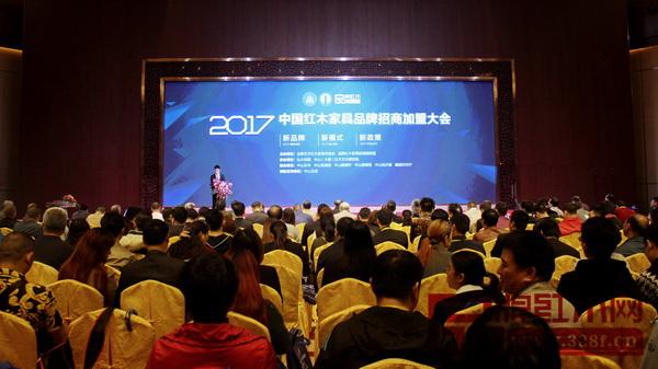 2017中国红木家具品牌招商加盟大会于红博城6楼高峰论坛中心隆重举行