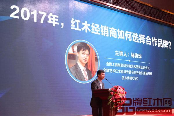 全联艺术红木家具专委会执行会长、弘木传媒CEO林伟华进行《2017年,红木经销商如何选择合作品牌?》主题演讲