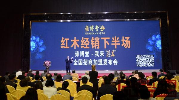 """中山雍博堂《我来""""演义""""新中式——雍博堂全国加盟大会》"""
