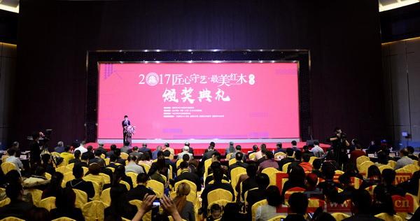 """""""2017匠心守艺・最美红木""""颁奖礼现场人气爆棚"""