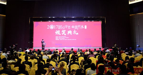 """2017""""匠心守艺·最美红木""""颁奖典礼活动现场人气爆满"""