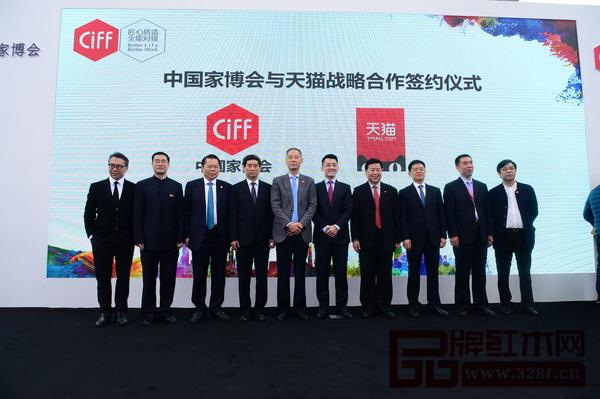 中国家博会与天猫战略合作签约仪式