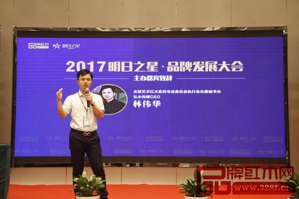 全联艺术红木家具专委会执行会长、弘木传媒CEO林伟华代表主办方致辞