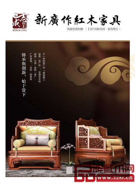 志成红木为研究广作家具特意制作的文化刊物《新广作家具》