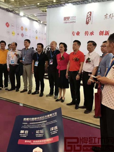 首届新中式红木家具大会宣传单与众多行业领导同框亮相武汉家具展开幕式