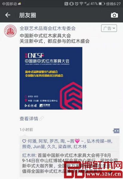 微信朋友圈里掀起一股新中式红木家具大会狂潮