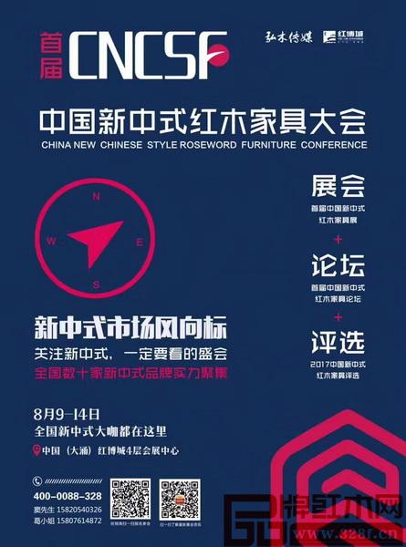 8月举行的首届中国新中式红木家具大会不容错过