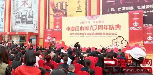 中唐红木城十周年庆典隆重举行