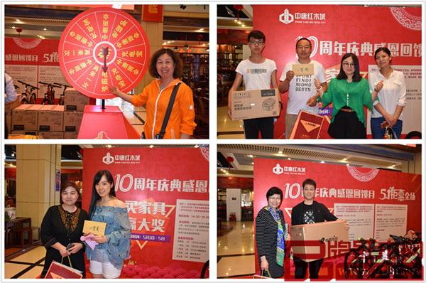 中唐红木城十周年庆典感恩回馈月遇上5.1劳动节,双节同庆