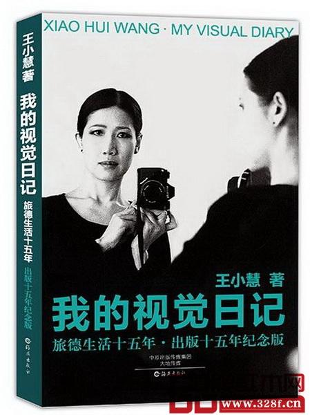 《我的视觉日记——旅德生活十五年》(出版十五年纪念版)