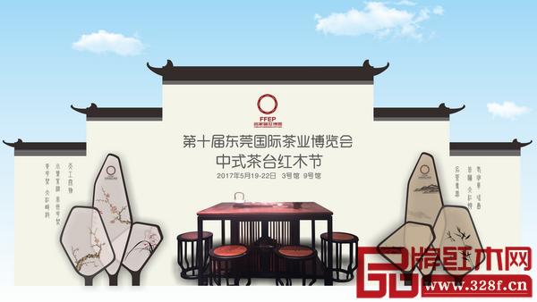 第十届东莞国际茶业博览会中式茶台红木节于5月19日至22日举行