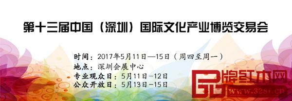 5月11日-15日,深圳文博会将于深圳会展中心隆重开启