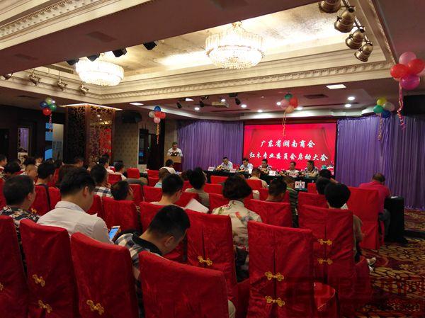广东省湖南商会红木专业委员会启动大会现场