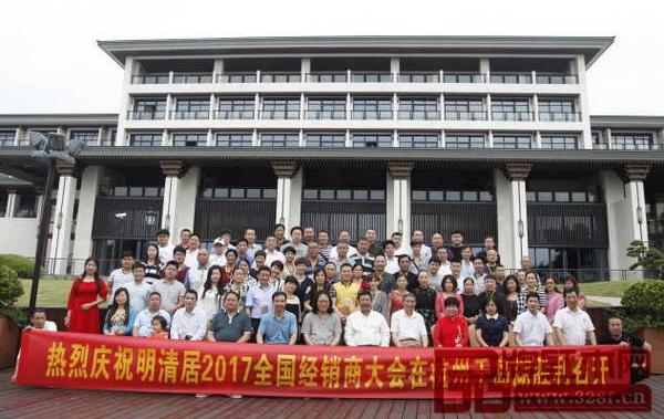 明清居2017年全国经销商大会合影