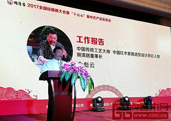 明清居董事长金彪云做企业2016年工作报告及企业未来三年工作规划