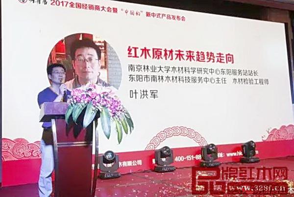 南京林业大学材料科学研究中心东阳服务站站长叶洪军做红木原材料未来趋势走向报告