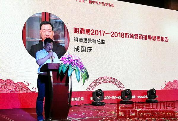 明清居营销总监成国庆做明清居2017-2018市场营销指导思想报告