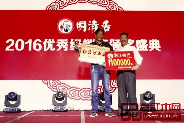 明清居董事长给2016年明清居销售冠军经销商颁奖