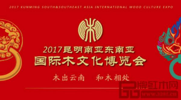2017昆明南亚东南亚国际木文化博览会将于2017年6月12日-18日在昆明滇池国际会展中心举行