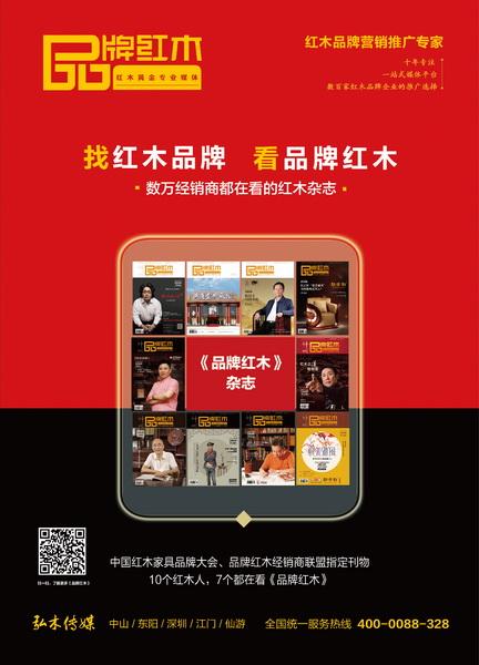 8年来,《品牌红木》杂志逐步成长为中国家具行业中最具影响力的红木家具行业专业读物