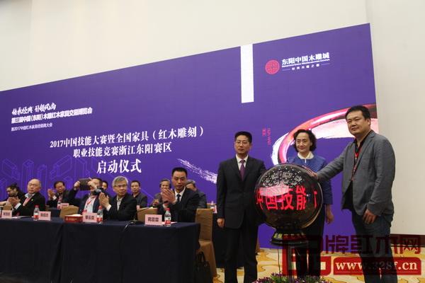 2017中国技能大赛暨全国家具(红木雕刻)职业技能竞赛(浙江赛区)正式启动