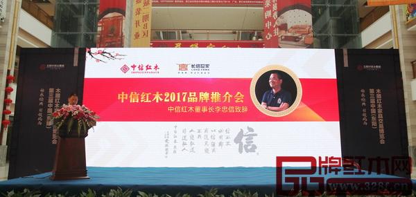 中信红木2017品牌推介会现场,董事长李忠信致辞