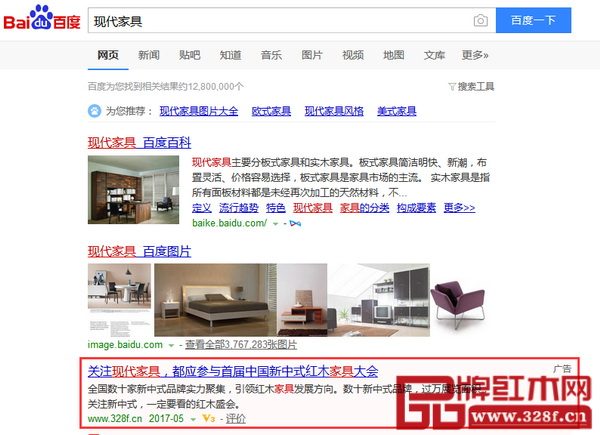 首届中国新中式红木家具大会
