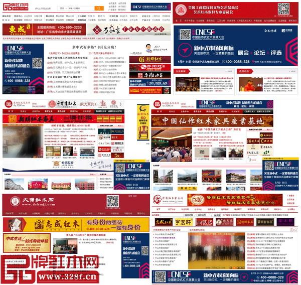 首届中国新中式红木家具大会在品牌红木网、全联艺术红木家具专业委员会官网,以及东阳、仙游、大涌、沙溪等红木家具门户网站上投放有针对性的互联网广告