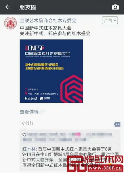 首届中国新中式红木家具大会在微信朋友圈投放的广告,您收到了吗?
